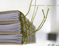 The books of book heroes: hand-stitched imaginary books