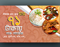 Bangla Cover Photo
