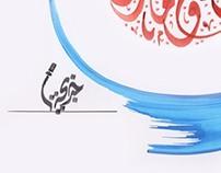 Noon wa Alqalam