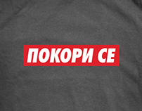 ПОКОРИ СЕ - Free OBEY T-shirt Template in Macedonian