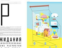 Sekret Firmy magazine