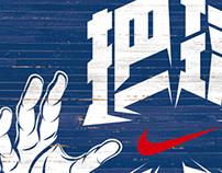 "NIKE ""Give Me The Ball"" Campaign Logo"