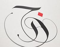 Jude - Arabic Calligraphic Script