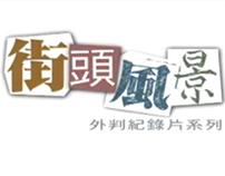 港台電視部外判計劃 2009 -《情尋北河街》part 1