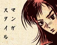 マンガスタイル - manga style
