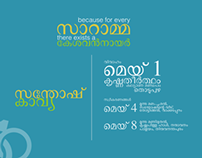 Minimal, Typographic, Malayalam Wedding Card