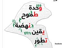 Give Kuwait 2012