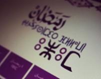 إمساكية شهر رمضان المبارك باللغتين الأمازيغية والعربية