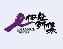 《伊舞集》E-DANCE Theatre - Logotype