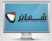 shaaer logo