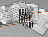 Tipographia