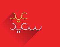 Eid Arabic Typeface