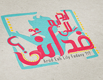 (party Invitation & logo)Arod eah lly fdany