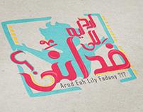 (party Invitation & logo)Arod eah lly fdany
