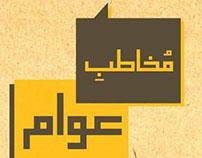 Mukhatib Awaam | A campaign by Rahnuma