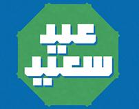 Eid Al-Fitr Banner - Dostour Party Nasr City