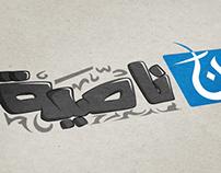 Nasya Brand
