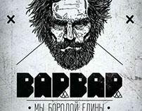 BARBAR(13) .Мы Бородой Едины.