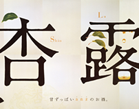 KIRIN_SHINLUCHU