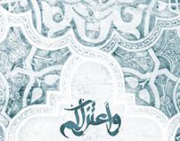 وَأَعتَزِلُكُم - Arabic calligraphy