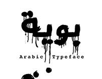 Bouya Typeface (Free)