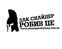 Cannes Predictions '08 / Campaign