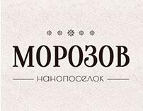 """Коттеджный поселок """"Морозов"""""""