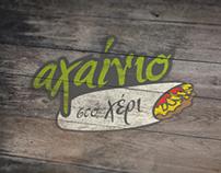 """""""Αχαίνιο στο χέρι"""" (Foodservice) [Brand Identity]"""