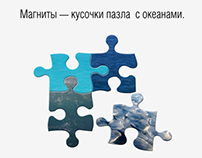 souvenir magnet for ocean museum