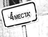 4mesta (four spaces)