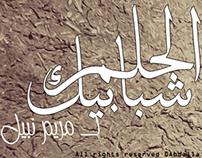 Cover & Profile Design |شبابـيك الحلم لـــ مريم نبيل