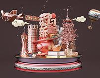恭賀新禧-2019 design