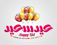 Happy Eid Free Typeface | مخطوطة مجانية عيد سعيد