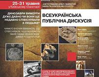Рекламная компания креационизма