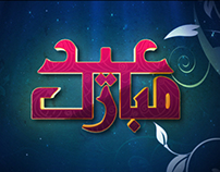 Eid Transmission Title