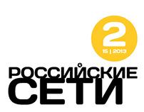 Дизайн журнала для РОССЕТЕЙ
