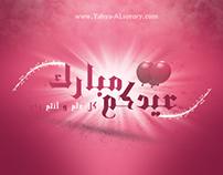 Eid - 2013 - عيد
