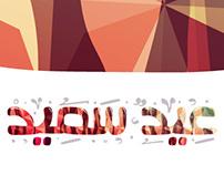 Eid Said - 2013