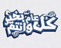 kol-Sana-Wantom-Bikher