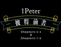 聖經系列│彼得前書5