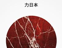 Cartaz Força Japão