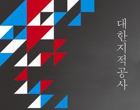 KSCS  Korea Cadastral Survey Corp. brochure