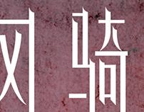 "NIKEWOMEN ""征服全天侯 爱上坏天气"" Type"