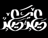 Arabic Type (3eed Sa3eed)