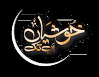 EID,Chaan Rat and Lailatul Qadr 2013