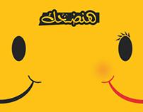 Smile Campaign (هنضحك)