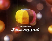 New year idents pack for Domashniy channel