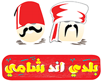 shamy and balady take away restaurant logo