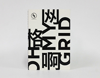 Oh My Grid: Typography II Process Book