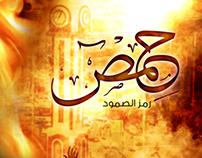 حمص رمز الصمود